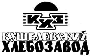 Товарный знак №166190 КХЗ КУШЕЛЕВСКИЙ ХЛЕБОЗАВОД