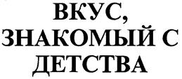 Товарный знак №166277 ВКУС ЗНАКОМЫЙ С ДЕТСТВА