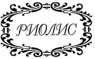 Товарный знак №166298 РИОЛИС