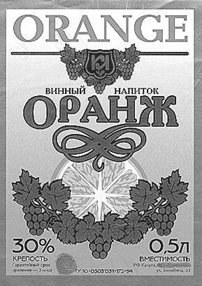Товарный знак №166377 ORANGE ВИННЫЙ НАПИТОК ОРАНЖ КЛ АО КРИСТАЛЛ