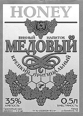 Товарный знак №166379 HONEY ВИННЫЙ НАПИТОК МЕДОВЫЙ КРЕПКИЙ ОРИГИНАЛЬНЫЙ КЛ АО КРИСТАЛЛ