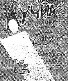 Товарный знак №166393 ЛУЧИК