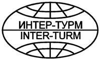 Товарный знак №166501 ИНТЕР ТУРМ INTER TURM