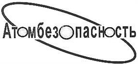 Товарный знак №166667 АТОМБЕЗОПАСНОСТЬ