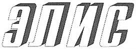 Товарный знак №166683 ЭЛИС