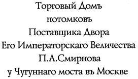 Товарный знак №166744 ТОРГОВЫЙ ДОМЪ ПОТОМКОВЪ ПОСТАВЩИКА ДВОРА ЕГО ИМПЕРАТОРСКАГО ВЕЛИЧЕСТВА П.А.СМИРНОВА У ЧУГУННОГО МОСТА В МОСКВЕ