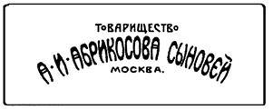 Товарный знак №166777 ТОВАРИЩЕСТВО А.И.АБРИКОСОВА СЫНОВЕЙ МОСКВА