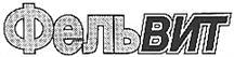 Товарный знак №166871 ФЕЛЬВИТ