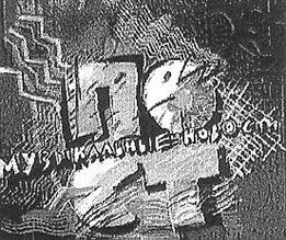 Товарный знак №166916 ПОСТ МУЗЫКАЛЬНЫЕ НОВОСТИ