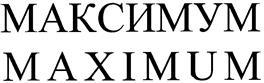 Товарный знак №167051 МАКСИМУМ MAXIMUM
