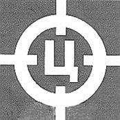 Товарный знак №167109 Ц