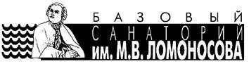 Товарный знак №167163 БАЗОВЫЙ САНАТОРИЙ ИМ М.В.ЛОМОНОСОВА ЛОМОНОСОВА