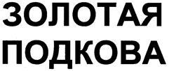 Товарный знак №167254 ЗОЛОТАЯ ПОДКОВА
