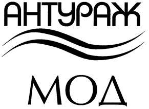 Товарный знак №167266 АНТУРАЖ МОД