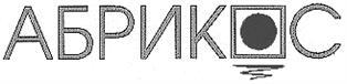 Товарный знак №167345 АБРИКОС