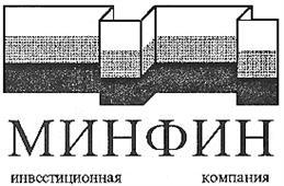 Товарный знак №167362 МИНФИН ИНВЕСТИЦИОННАЯ КОМПАНИЯ