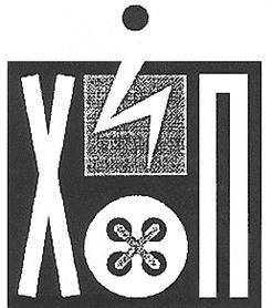 Товарный знак №167514 ХП