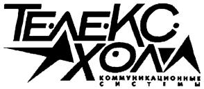 Товарный знак №167639 ТЕЛЕКСХОЛЛ КОММУНИКАЦИОННЫЕ СИСТЕМЫ ТЕЛЕКС ХОЛЛ
