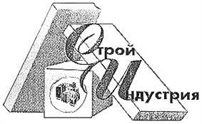 Товарный знак №167659 СТРОЙ ИНДУСТРИЯ
