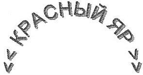 Товарный знак №167721 КРАСНЫЙ ЯР