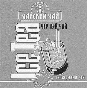 Товарный знак №167780 МАЙСКИЙ ЧАЙ ЧЕРНЫЙ ICE TEA ОХЛАЖДЕННЫЙ