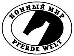 Товарный знак №167791 КОННЫЙ МИР PFERDE WELT