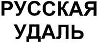 Товарный знак №167803 РУССКАЯ УДАЛЬ