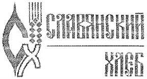 Товарный знак №167844 СЛАВЯНСКИЙ ХЛЕБ