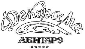 Товарный знак №167847 АБИТАРЭ ДЕКОРАМА