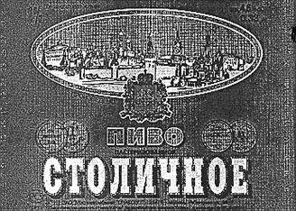 Товарный знак №167880 ПИВО СТОЛИЧНОЕ