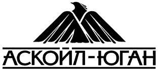 Товарный знак №167885 АСКОЙЛ ЮГАН