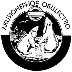 Товарный знак №167893 АКЦИОНЕРНОЕ ОБЩЕСТВО С ПЕТЕРБУРГ НЕВСКИЙ 44