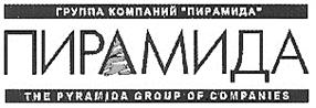 Товарный знак №167911 ПИРАМИДА ГРУППА КОМПАНИЙ THE PYRAMIDA GROUP OF COMPANIES