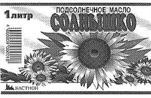 Товарный знак №167936 ПОДСОЛНЕЧНОЕ МАСЛО СОЛНЫШКО БАСТИОН