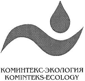Товарный знак №167990 КОМИНТЕКС ЭКОЛОГИЯ KOMINTEKS ECOLOGY