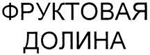Товарный знак №168006 ФРУКТОВАЯ ДОЛИНА