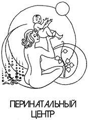 Товарный знак №168018 ПЕРИНАТАЛЬНЫЙ ЦЕНТР