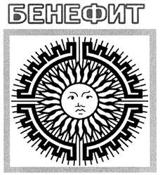 Товарный знак №328734 БЕНЕФИТ