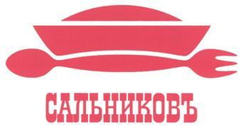 Товарный знак №328738 САЛЬНИКОВ САЛЬНИКОВЪ