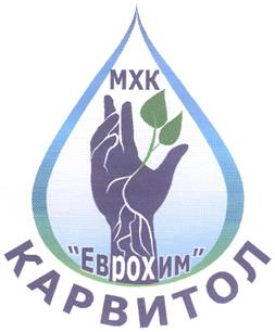 Товарный знак №328741 ЕВРОХИМ КАРВИТОЛ РОХ MXK МХК ЕВРОХИМ КАРВИТОЛ