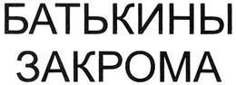 Товарный знак №328768 БАТЬКИНЫ ЗАКРОМА