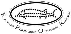 Товарный знак №328769 КАЛУЖСКИЙ РЫБОВОДНЫЙ ОСЕТРОВЫЙ КОМПЛЕКС