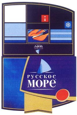 Товарный знак №328780 РУССКОЕ МОРЕ