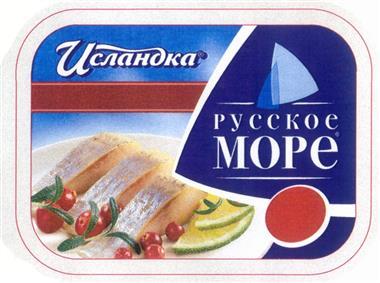 Товарный знак №328781 ИСЛАНДКА ИСЛАНДКА РУССКОЕ МОРЕ