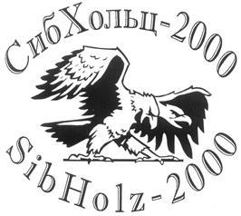 Товарный знак №328784 СИБХОЛЬЦ СИБ ХОЛЬЦ SIBHOLZ SIB HOLZ СИБХОЛЬЦ - 2000 SIBHOLZ - 2000