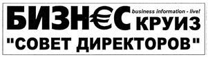 Товарный знак №328805 БИЗНЕСКРУИЗ БИЗНЕС КРУИЗ СОВЕТ ДИРЕКТОРОВ BUSINESS INFORMATION - LIVE