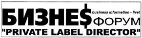 Товарный знак №328807 БИЗНЕСФОРУМ DIRECTOR БИЗНЕС БИЗНЕS ФОРУМ PRIVATE LABEL DIRECTOR BUSINESS INFORMATION - LIVE