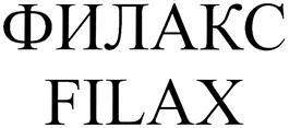 Товарный знак №328850 ФИЛАКС FILAX