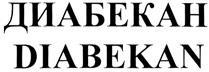 Товарный знак №328901 ДИАБЕКАН DIABEKAN