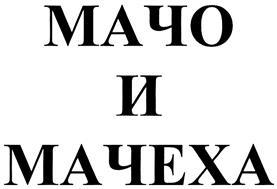 Товарный знак №328917 МАЧО И МАЧЕХА